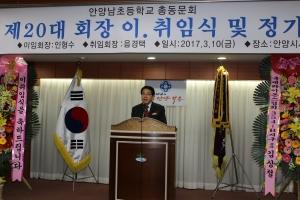 안양 남초등학교총동문회