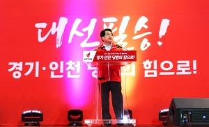자유한국당 제 19대 대통령 선거 경기·인천 선대위 발대식 겸 필승대회
