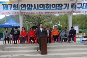 제7회 안양시의회의장기 족구대회 참석