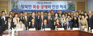 '탈북민 북송 논의와 인권 파괴' 토론회