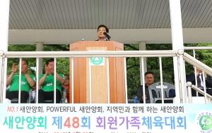 새안양회 제48회 회원가족 체육대회