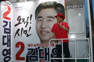 '오직 시민!' 김대영 경기도의원 후보