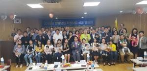 2019한방난임 지원사업 성과발표회